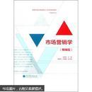 高等学校应用创新型人才培养系列教材(市场营销专业):市场营销学(精编版)