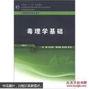 毒理学基础(第6版)