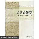 新编公共行政与公共管理学系列教材:公共政策学
