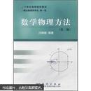 21世纪高等院校教材·理论物理学导论(第1卷):数学物理方法(第3版)