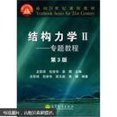 结构力学教程2:专题教程(第3版)龙驭球 包世华