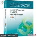 外科学学习指导与习题集 第3版 第三版 吴国豪