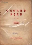 学习中共党史