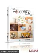 儿童陶艺制作教程技术教学书籍 从零开始学陶艺