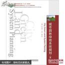 城市园林绿地系统规划(第2版) 徐文辉