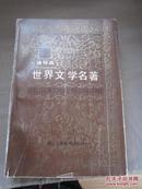 世界文学名著连环画(2)