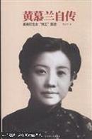黄慕兰自传最美红色女特工亲述