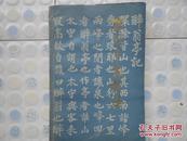 滁州市文物志