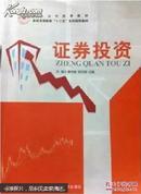 证券投资 黄中南 9787564808297 湖南师范大学出版社