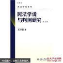 民法研究系列:民法学说与判例研究(第6册)