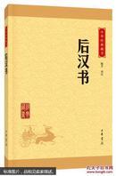 中华经典藏书--后汉书