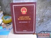 云南省人民政府现行规范性文件汇编