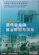 2015年适用人民版高中历史课本教材教科书选修/近代社会的民主思想与实践 人民出版社 正版