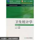 【正版稀缺】卫生统计学(第6版)