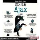 深入浅出Ajax(中文版)