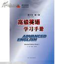 高级英语学习手册. 第一册.