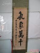 陈其美  书法作品一幅保真 花笺纸书写 日本原装裱 尺寸42*135厘米 较老长斑