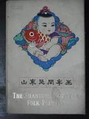山东民间年画(全套17张)