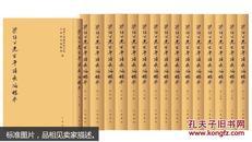 梁任公先生年谱长编稿本。全16册