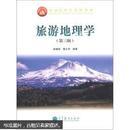 旅游地理学(第3版)