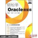 轻松学编程:轻松学Oracle数据库(无光盘)