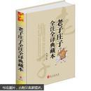 老子庄子全注全译典藏本