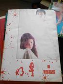 明星(1985年第一期,创刊号)   有水印