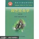 面向21世纪课程教材:园艺昆虫学(第2版)