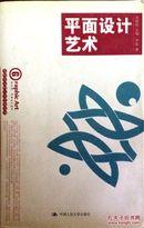平面设计艺术——写给大众的人文艺术丛书