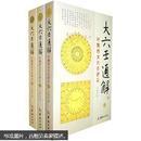大六壬通解:叶飘然大六壬讲义(套装全3册)