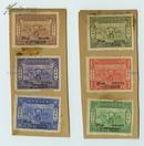 民国附捐邮票六张不同面值和改值--赈济难民