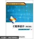 """高等学校""""十二五""""规划教材:C程序设计(第3版)"""