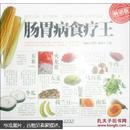 肠胃病食疗王(畅销版)