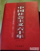 中国社会主义六十年:马克思主义中国化的光辉历程(1949-2009)