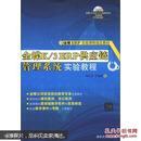 金蝶ERP实验课程指定教材:金蝶K/3 ERP供应链管理系统实验教程