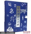 中国神话大词典(精)