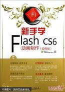 新手学Flash CS6动画制作:实例版