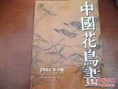 中国花鸟画 2002第四期