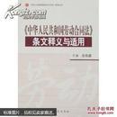 《中华人民共和国劳动合同法》条文释义与适用