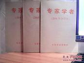专家学者(2004合订本+2005合订本+2006合订本)三本合售