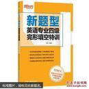 新东方 英语专业四级完形填空特训(新题型)描述