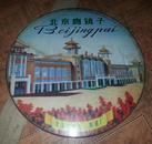 特价北京昌平七一制镜厂北京牌圆镜子挂镜一个北京站包老怀旧收藏