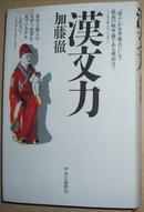 ◇日文原版书 汉文力 [単行本] 加藤彻(著)