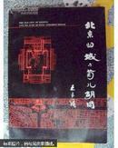 北京旧城与菊儿胡同