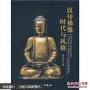 汉传佛像时代与风格
