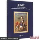 盛世威仪 军事 上海博物馆编 正版图书