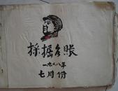1968年煤矿台账资料一宗有毛主席头像7个还有毛主席语录(4)