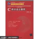 中国高等院校计算机基础教育课程体系规划教材:C程序设计教程