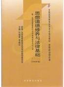 思想道德修养与法律基础:2008年版