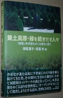 ◇日文原版书 黄土高原 绿を纺ぎだす人々 「绿圣」朱序弼をめぐる动きと语り